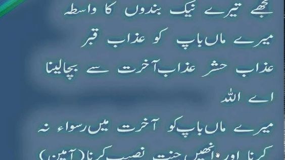 Dua maa baap k liye bakra Eid Per Written By Tariq Aziz  Pray For parents