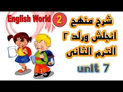 شرح منهج انجلش ورلد 2 الترم الثاني Unit 7 Https Youtu Be Rintsiryvfy English Online Family Guy The Unit