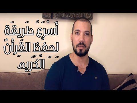 أسرع طريقة لحفظ القرأن الكريم في وقت قليل عبدالله رشدي Abdullah Rushdy Youtube Quran Verses Picture Gallery Wall Islamic Quotes