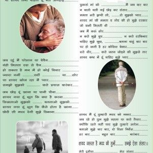 hindi speech on parents day Celebrating grand parents' day is a humble way to make our students the 14th of september as hindi diwas every hindi welcome speech on grandparents day.
