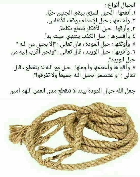 انواع الحبال Islamic Studies Words Learning