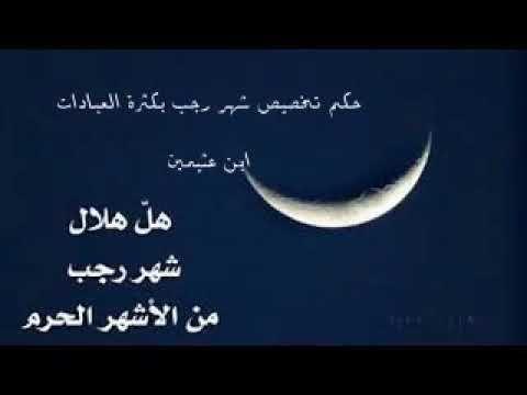 هل شهر رجب من الآشهر الحرم Muslim Sufi Islam Muslim Sufi
