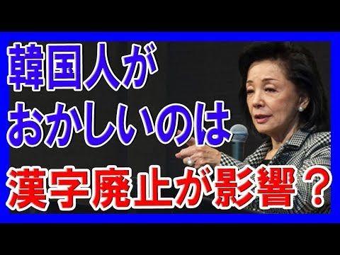 韓国 崩壊 youtube