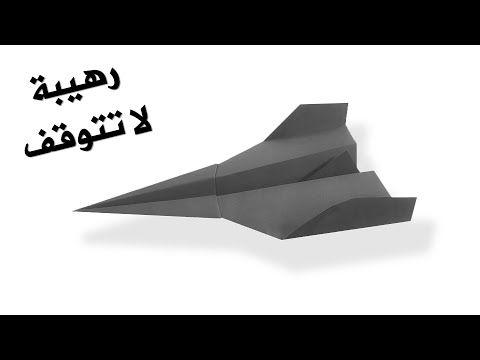 كيفية صنع طائرة ورقية تطير بشكل رائع ولا تسقط Youtube Paper Crafts Diy Paper Plane Diy Crafts