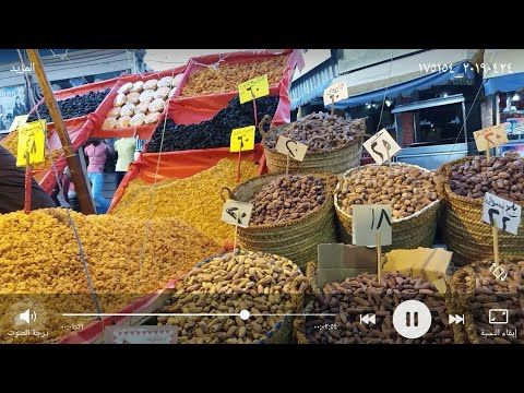 ارخص اسعار ياميش رمضان فى محطة مصر اسكندرية رمضان كريم Youtube Food