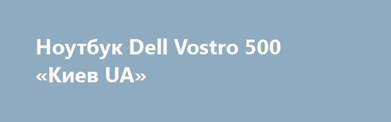 Ноутбук Dell Vostro 500 «Киев UA» http://www.mostransregion.ru/d_101/?adv_id=9849 Продам безотказный, неломающийся ноутбук Dell Vostro 500. Как новый, надежный двухядерный. Поскольку все чипы на Intel, которые не перегреваются и поэтому служат очень долго. Цена - 2500 грн. Приобретая такой ноутбук Вы получите верного и надежного друга. Абсолютно рабочий, ничего не глючит, всегда работал четко. Состояние как только что из магазина, дополнит интерьер магазина, офиса.    Этот ноутбук  - лучшее…