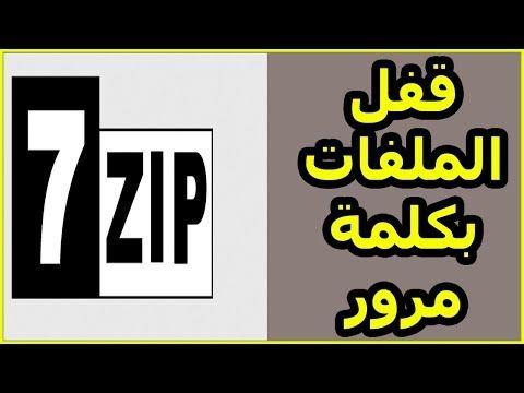 برنامج 7 Zip أقوى برنامج مجاني لفك ضغط الملفات للكمبيوتر يدعم ميزة ضغط الملفات الكبيرة الى أصغر حجم مع العلم أن البرن Tech Company Logos Company Logo Logos