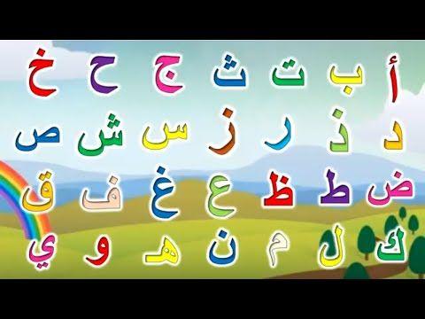أنشودة ألف أرنب يجري يلعب تعليم الحروف الهجائية للأطفال Youtube Calligraphy Arabic Calligraphy Art