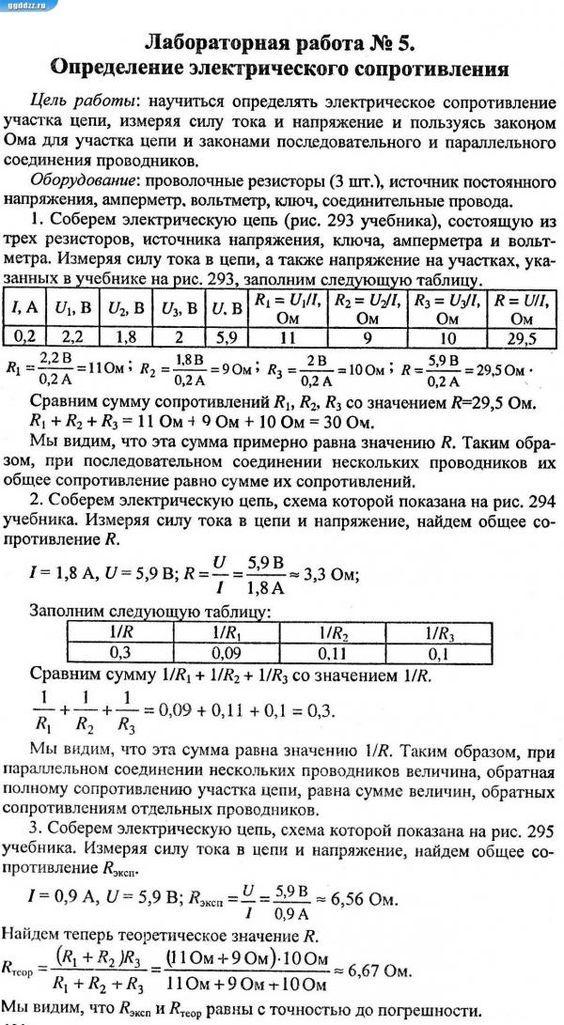 Гдз по физике к учебнику а.а пинского класс