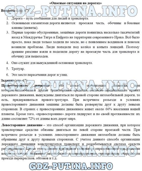 objectif 10-11 перевод текстов