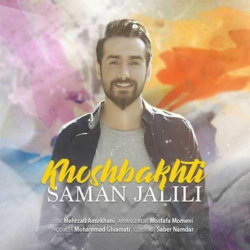 دانلود آهنگ جدید سامان جلیلی به نام خوشبختی New Music Lp Albums Persian People