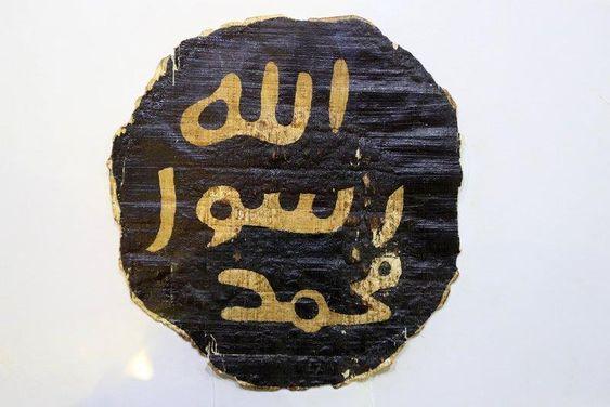ختم النبي صلى الله عليه وسلم