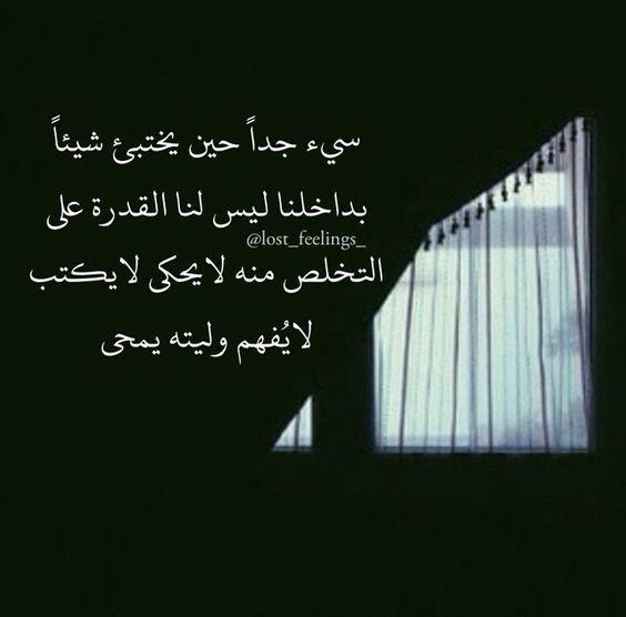 صور حزينه صور حزينة جدا مع عبارات للفيسبوك والواتس Arabic Love Quotes Cool Words Words Quotes