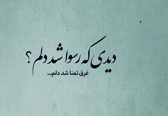 مجموعه شعرهای عاشقانه Text On Photo Persian Poetry Persian Quotes