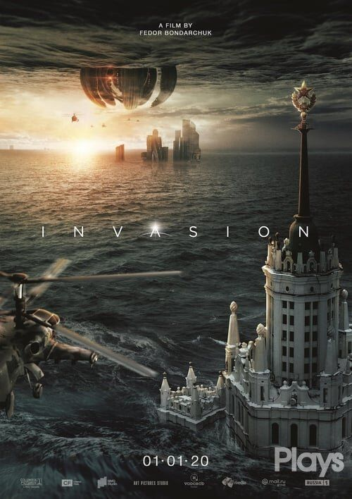 Attraction 2 Invasion Hiburan