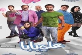 فيلم علي بابا بجودة Hdcam Movies Ali Baba Asian Dress