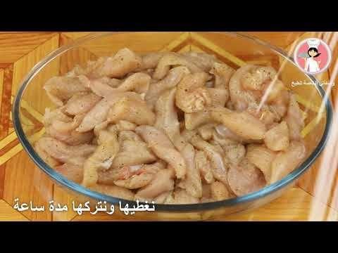 صينية دجاج ب 3 طرق أسرع وأطيب وجبة غداء ممكن تعملوها خطيرة تستحق التجربة Youtube Cooking Ramadan Recipes Recipes