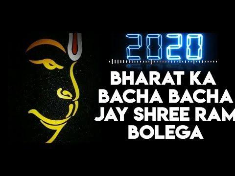 Mere Bharat Ka Bachha Bachha Jay Shree Ram Bolega Dj Trance Mix Youtube In 2020 Jay Shree Ram Jay Shri Ram Ram Photos