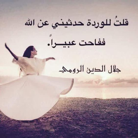 Pin By عالم التذوق الفنى On ديننا الاسلامى من اقوال الصالحين Arabic Quotes Rumi Love Graffiti Words