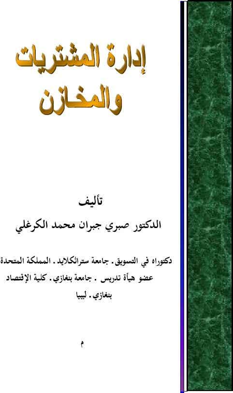 كتاب إدارة المشتريات و المخازن الدكتور صبري جبران محمد الكرغلي Cute Couples Kissing Books Arabic Calligraphy
