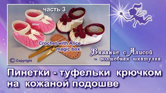 Детские туфельки крючком на кожаной подошве, часть 3. Baby crochet shoes...