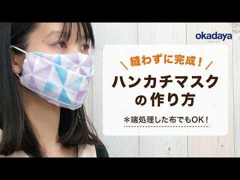 型紙 オカダヤ マスク
