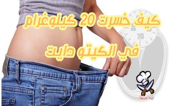 رجيم الكيتو كم ينزل وكيف خسرت 20 كيلو باتباع الرجيم الكيتوني Keto Diet Keto Diet