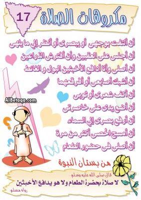 مكروهات الصلاة Islam Facts Islamic Inspirational Quotes Islam Beliefs