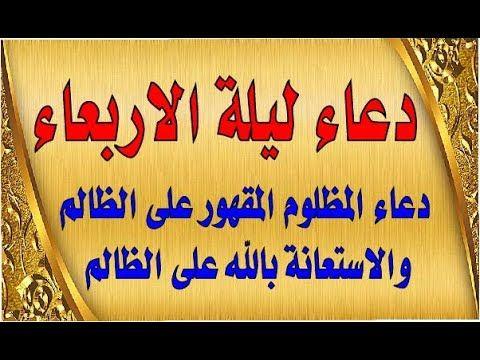 دعاء المظلوم على الظالم دعاء المظلوم المقهور دعاء المظلوم المستجاب Novelty Sign Arabic Calligraphy Calligraphy