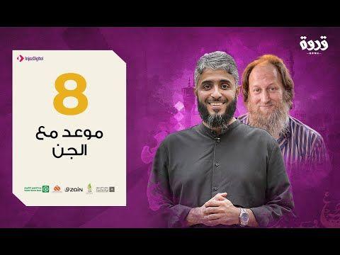 الحلقة الثامنة قوة تأثير القرآن فهد الكندري 2020 In 2020 Incoming Call Screenshot Incoming Call Movie Posters