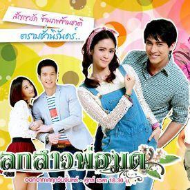 Định Mệnh - Thái Lan