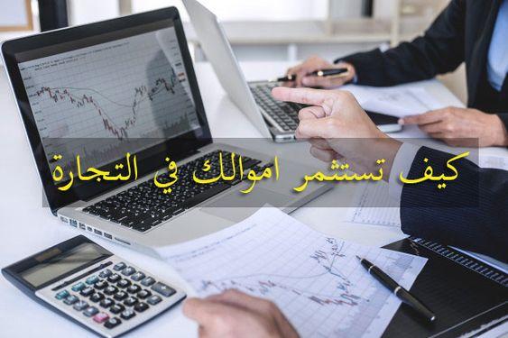 كيف تستثمر اموالك في التجارة اشهر وانجح طرق الاستثمار المطور السوداني Money Trading Investing Money Investing