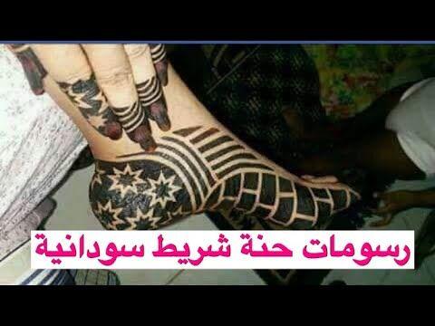 حنة شريط مميزة اختاري حنتك السودانية المميزة Youtube Hand Henna Henna Hand Tattoo Hand Tattoos