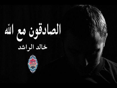 هل انت من الصادقين مع الله مقطع مبكي غير حياة الكثير مؤثر جدا خالد الراشد Youtube Youtube Islam Music