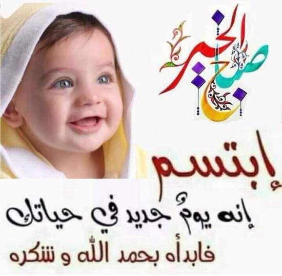 صور صباح الخير واجمل عبارات صباحية للأحبه والأصدقاء موقع مصري Place Card Holders Baby Face Place Cards