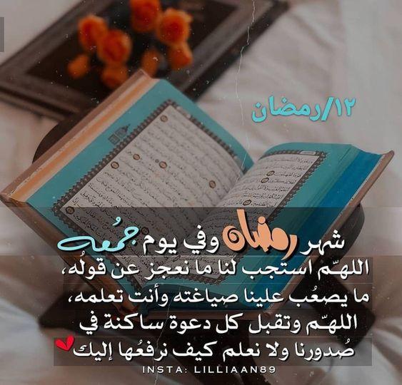 Pin By Zino On علاج لكل شيء In 2020 Ramadan Day Ramadan 2019 Calendar