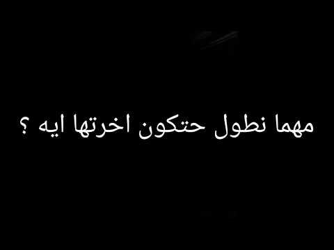اغنية انساي مع الكلمات محمد رمضان و سعد لمجرد انساي Ensay Lyrics Mohamed Ramadan Saad Lmjared Youtube Songs Youtube