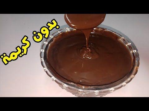اعملي صوص الشيكولاتة في 3 دقايق لتزيين الكيك وبدون كريمة لباني Desserts Food Chocolate