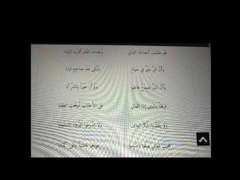 سلوا قلبي أحمد شوقي Youtube Arabic Langauge Arabic Language Language