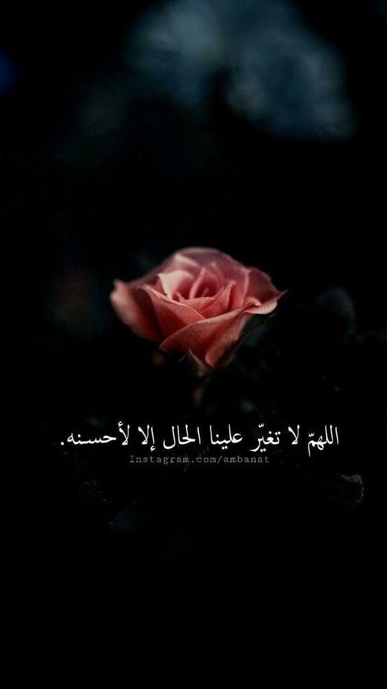 خلفيات رمزيات بنات فيسبوك حكم أقوال اقتباسات دعاء اللهم لا تغير حالنا إلا لأحسنه Quran Quotes Love Beautiful Quran Quotes Quran Quotes Verses