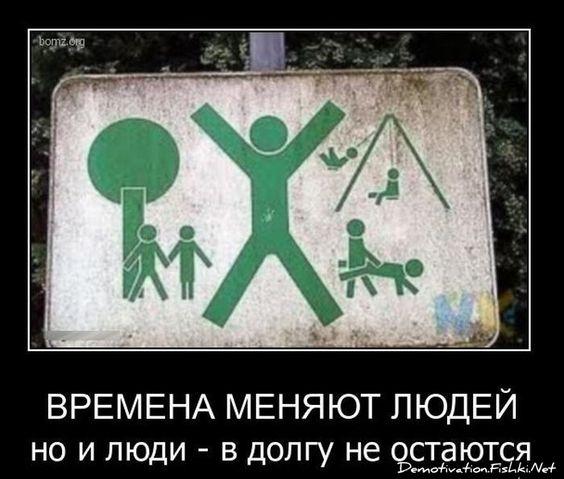 Демотиваторы, часть 79. (45 фото) - Fishki.Net | Фишкина картинка