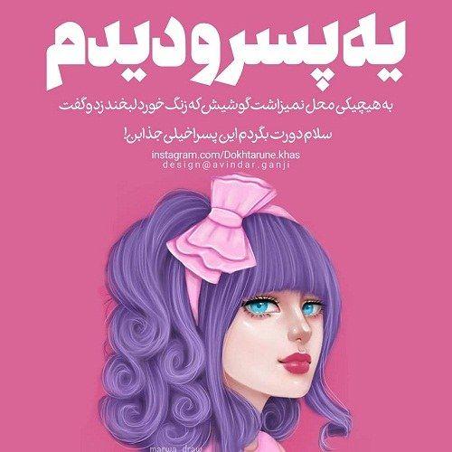عکس پروفایل از زبان دخترا به پسرای مغرور Persian Quotes Ballet Beauty Iranian Girl