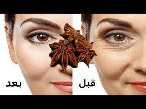 مكون رباني يزيل التجاعيد تحت العينين وتجاعيد الوجه يجعل بشرتك مشدوده كالزجاج أقوى بوتوكس طبيعي Youtube In 2021 Beauty Skin Care Routine Beauty Skin Skin Care