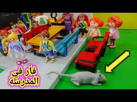 فأر في المدرسة وفوضى في الفصل قصص اطفال حكايات عائلة عمر Playmobil العاب جنة Youtube
