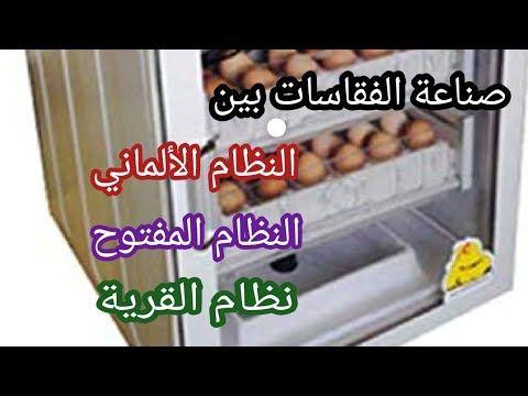 تعرف على مميزات و عيوب انظمة تشغيل الفقاسات Youtube Breakfast Food