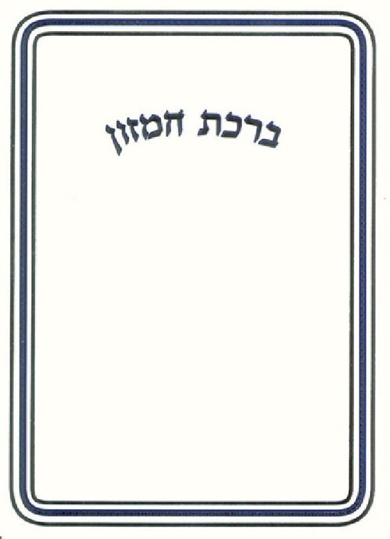 3 Fold Laminated Blue and Silver. Laminated Bencher Blue and Silver Border, Includes Birchat Hamazon and Sheva Brochot