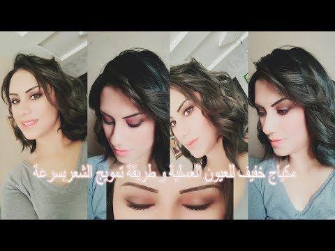مكياج خفيف للعيون العسلية مع طريقة تمويج الشعر بالمكواة Youtube Pearl Earrings Fashion