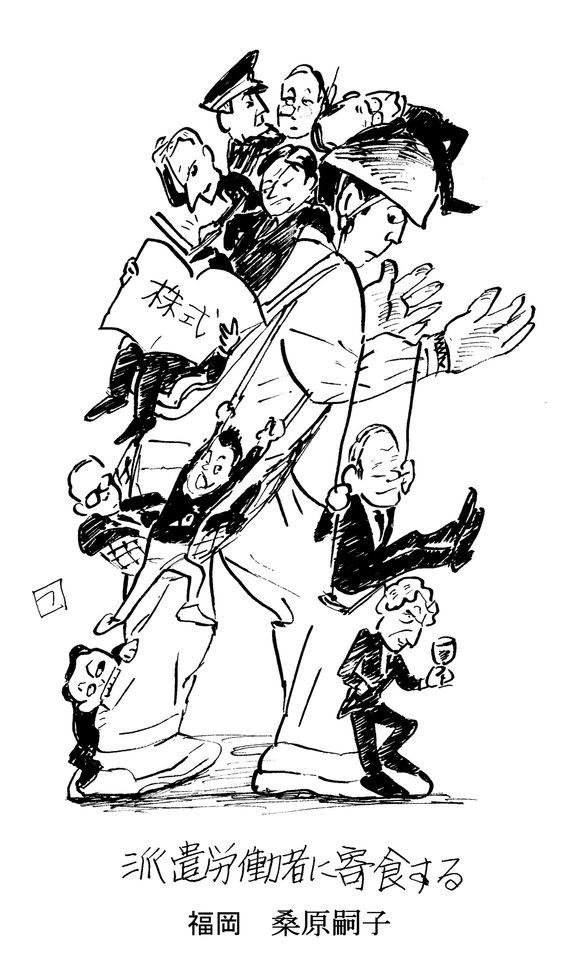「多民族国家」推進する自民党 日本なくす植民地政治