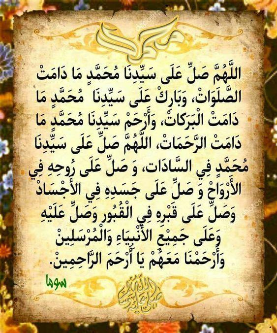صور الصلاة على النبي 2020 و اجمل بوستات الصلاة على النبي Islamic Love Quotes Islamic Phrases Miracles Of Quran