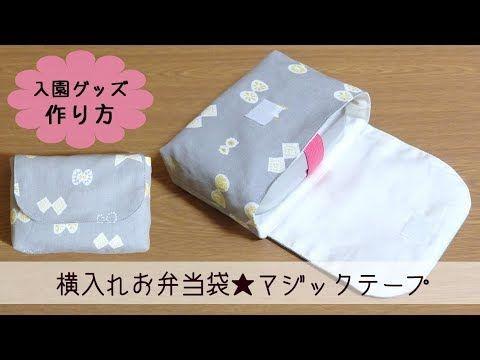 入園グッズ 横入れお弁当袋の作り方 型紙 Youtube お弁当袋 入園